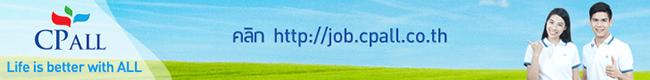 งาน หางาน สมัครงาน